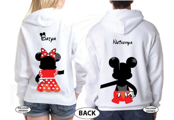 Mr and Mrs Mickey Minnie Mouse Disney Cute Holding Hands married with mickey white hoodies